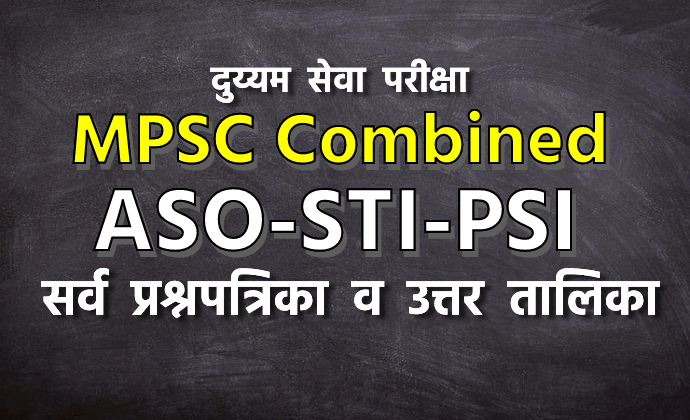 mpsc combined exam question paper