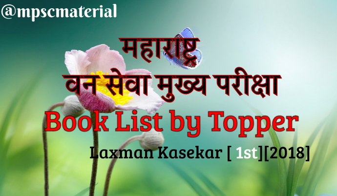 mpsc forest exam book list by toppers